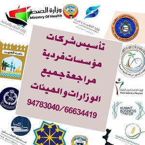 تأسيس شركات و مؤسسات فردية و مراجعة جميع الوزارات والدوائر الحكومية