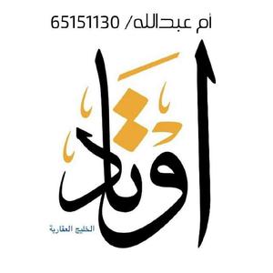 عرض ممتاز بجنوب عبدالله مع صباح الاحمد