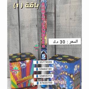 للبيع العاب ناريه الكويت جراغي الكويت جراغيات الكويت 55666160