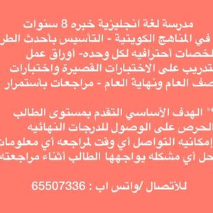 مدرسة لغة أنجليزية 65507336