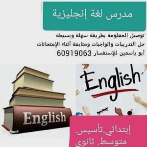 تدريس اللغة الإنجليزية إبتدائي و تأسيس ومتوسط وثانوي