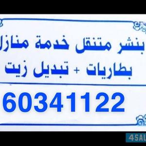 بنشر متنقل في المنزل و الشارع تبديل بطاريات تبديل زيوت خدمة سريعة