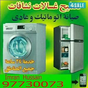 rapring washing  97730073