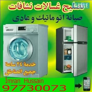 rapring. 97730073