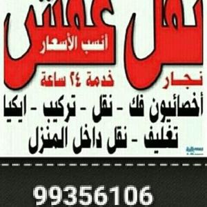 ابو علي نقل عفش ٩٩٣٥٦١٠٦ جميع مناطق الكويت أنسب الأسعار