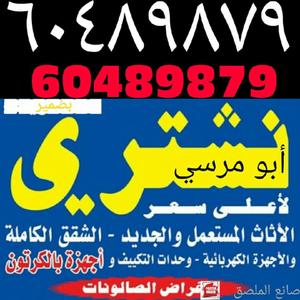 نشتري الأثاث وجميع الاجهزه الكهربائيه والمكيفات ووحدات  التكيف والطباخات وجميع انواع السكراب  بجميع مناطق الكويت.