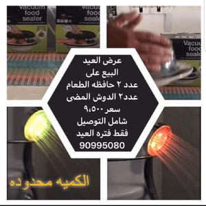 عرض العيد دوش عدد ٢ + حافظه الطعام العجيبه عدد ٢