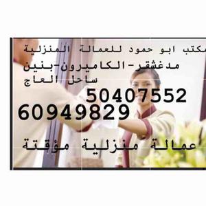 مكتب ابو حمود للعمالة المنزلية من جميع الجنسيات