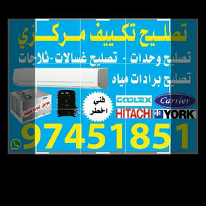 Repair central air conditioning split units refrigerators washing machine