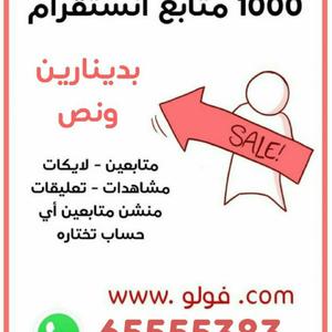 بيع متابعين انستغرام