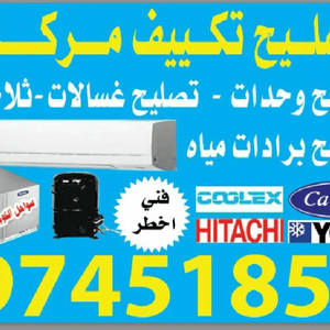 Repair central air conditioning split units refrigerators washing machine and dryer etc