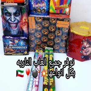 للبيع العاب ناريه جراغيات جراغي الكويت