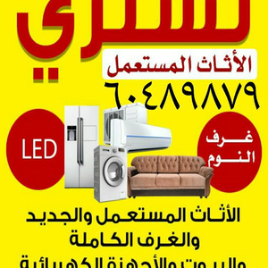 نشتري جميع  الاجهزه الكهربائيه  والمكيفات  ووحدات التكيف والطباخات وجميع انواع السكراب  والاجهزه الرياضيه  بجميع مناطق الكويت.