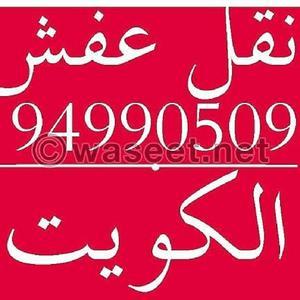 ابو سالم لنقل العفش والمخيمات 50636444
