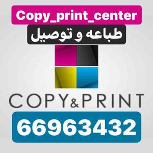 Copy center طباعه وتصوير وتوصيل