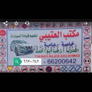 تعليم قيادة السيارت