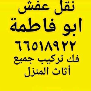نقل عفش ابوفاطمه ت٦٦٥١٨٩٢٢
