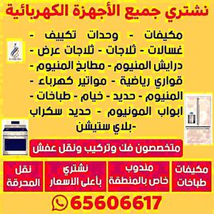 نشتري جميع الأجهزة الكهربائية والأغراض المنزلية المستعملة ابو علي/65606617