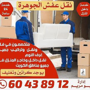نقل-عفش 60438912