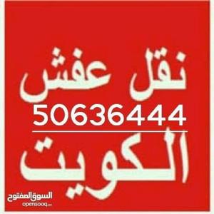 ابو يحيي فك وتركيب ايكيا محلي ميداس ونقل جميع الأغراض المنزليه 50636444