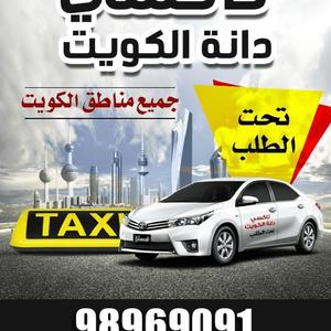 بدالة تكاسي الكويت 98969091