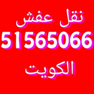 ابو كريم لنقل عفش فك نقل تركيب غرف النوم 51565066