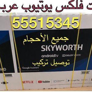عروض تلفزيونات ذكية نت فلكس يوتيوب عربي اندرويد