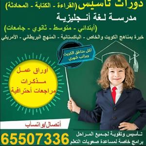 مدرسة لغة انجليزية لجميع مناطق الكويت وبراتب شهري