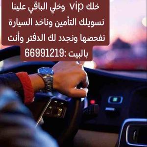 خدمة (vip) ناخد سيارتك نفحصها ونصدر لك الدفتر الجديد ونرجعها وانت بمكانك مرتاح