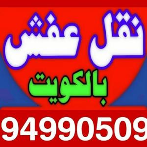 ابو عبدالله لنقل عفش 94990509