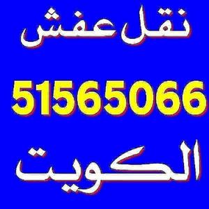 ابو سالم لنقل عفش فك نقل تركيب غرف النوم 50636444