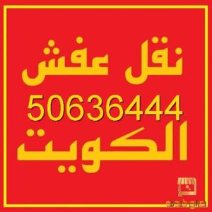نقل عفش الكويت 50636444 فك وتركيب ايكيا محلي ميداس ونقل جميع الأغراض المنزليه