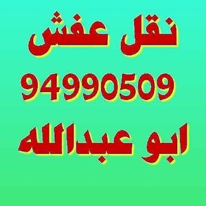 أبو عبدالله لنقل عفش فك نقل تركيب غرف النوم 94990509
