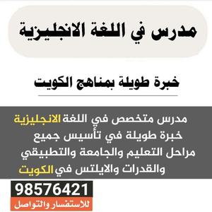 مدرس لغة انجليزية خبرة طويلة في مناهج الكويت