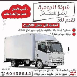 نقل-عفش60438912نقل
