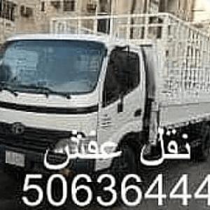 ابوسعيد فك وتركيب ايكيا محلي ميداس ونقل جميع الأغراض المنزليه 50636444