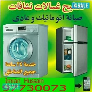 rapring washing